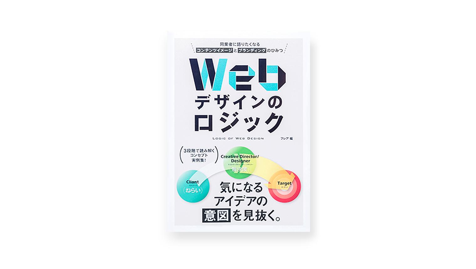 弊社制作の「2018年新卒採用サイト オノマトペ」が、書籍『Webデザインのロジック』に掲載されました。