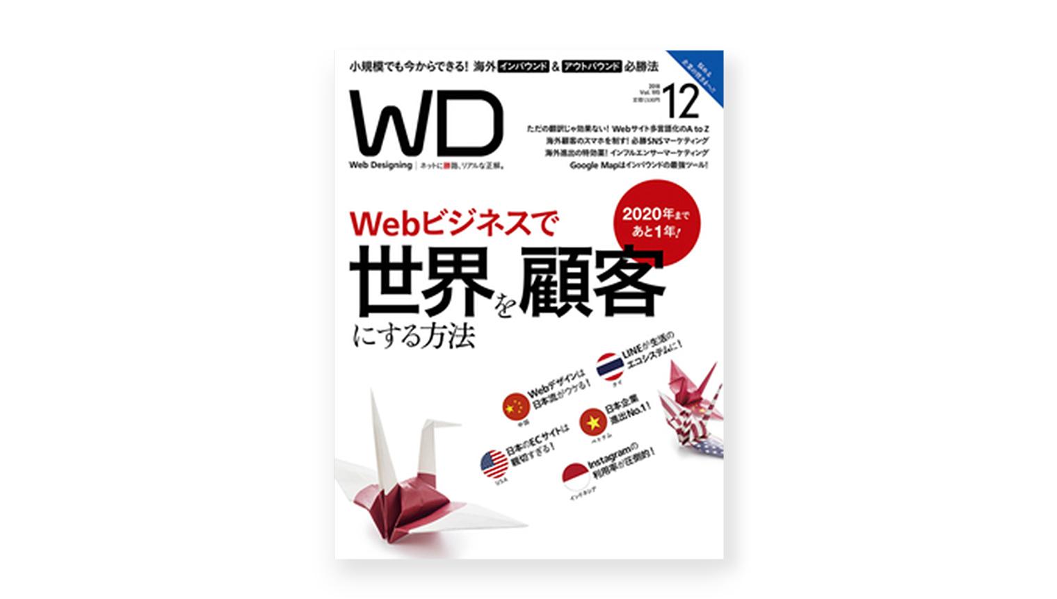弊社制作の「ラクスルのテレビCM制作」が、月刊誌『Web Designing 12月号』に掲載されました。
