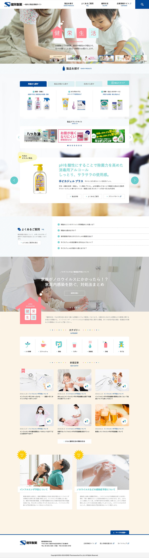 健栄製薬<br>一般向け製品情報サイト