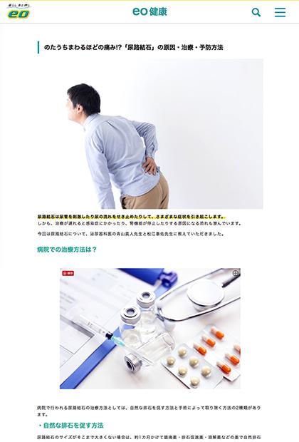 eo健康健康情報ポータルサイト記事