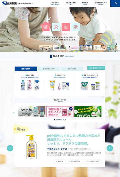健栄製薬一般向け製品情報サイト